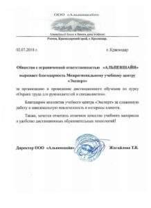 """Благодарственное письмо """"Альпеншайн"""" Новороссийск"""