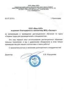"""Благодарственное письмо """"Ваш АХО"""" Новороссийск"""