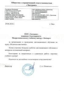 """Благодарственное письмо ООО """"Экотранс"""" Новороссийск"""