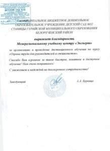 """Благодарственное письмо """"Детский сад № 32"""" Новороссийск"""
