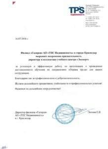 """Благодарственное письмо АО """"ТПС Недвижимость"""" Новороссийск"""