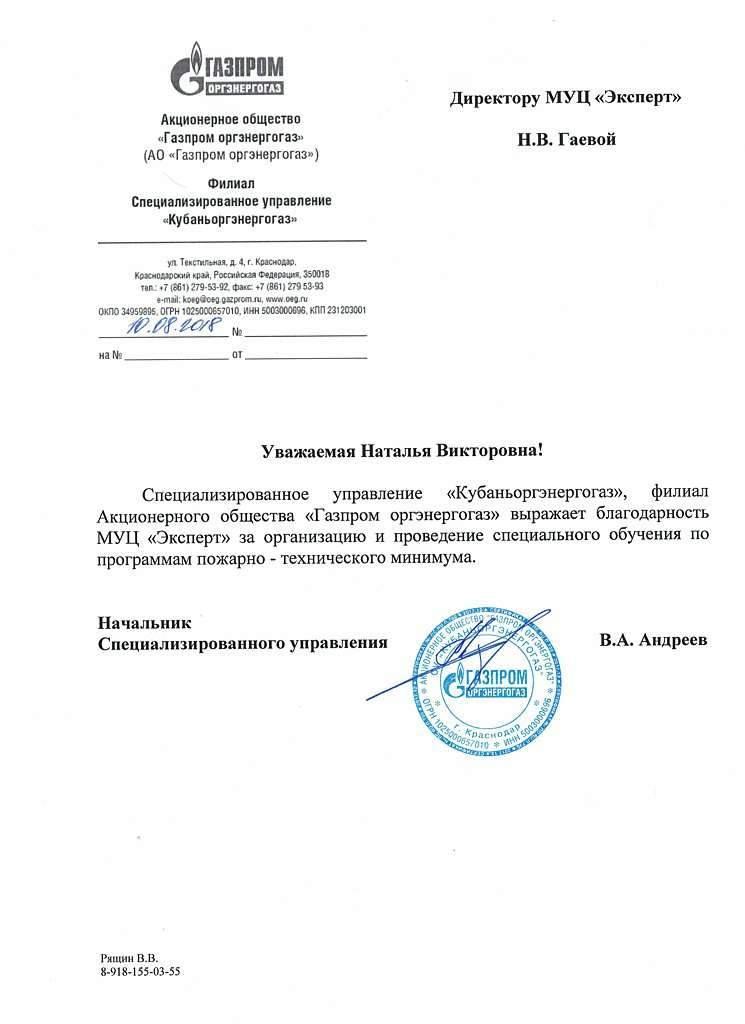 """Благодарственное письмо """"Газпром"""" Новороссийск"""