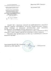 """Благодарственное письмо""""Детский сад дружба"""" Новороссийск"""